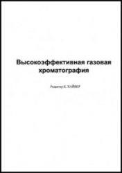 Книга Высокоэффективная газовая хроматография