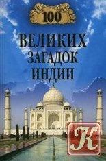 Книга Книга 100 великих загадок Индии