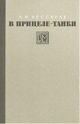 Книга В прицеле — танки
