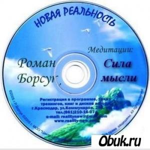 Роман Борсук - Метод Сильва. Сила мысли