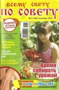 Всему свету по совету №17, 2012.