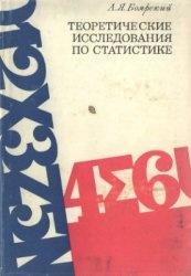 Книга Теоретические исследования по статистике