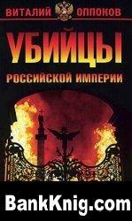Книга Убийцы Российской Империи. Тайные пружины революции 1917 djvu 3,74Мб