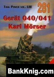 Книга Tank Power vol.LIII. Gerät 040/041 Karl Mörser (Militaria 281) pdf в rar 28,45Мб