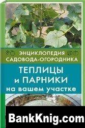 Книга Теплицы и парники на вашем участке jpg 35,8Мб