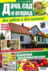 Журнал Дача, сад и огород без забот и без хлопот №10 2012