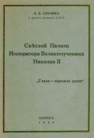 Книга Светлой Памяти Императора Великомученика Николая II pdf 7,5Мб