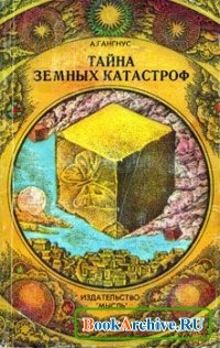Книга Тайна земных катастроф.