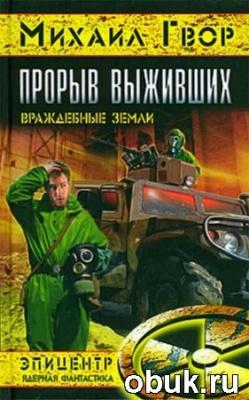 Книга Михаил Гвор - Прорыв выживших. Враждебные земли (аудиокнига)