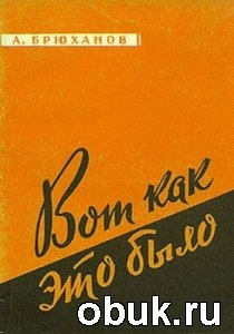Книга Вот как это было. О работе миссии по репатриации советских граждан