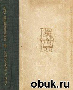 Книга Сага о Волсунгах