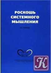 Книга Роскошь системного мышления