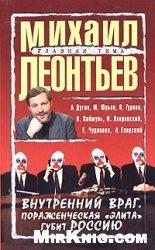 """Книга Внутренний враг. Пораженческая """"элита"""" губит Россию"""