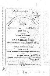 Книга Западная Русь в борьбе за веру и народность в XVII -XVIII вв.