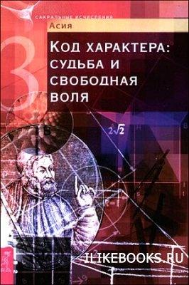 Книга Асия - Код характера. Судьба и свободная воля