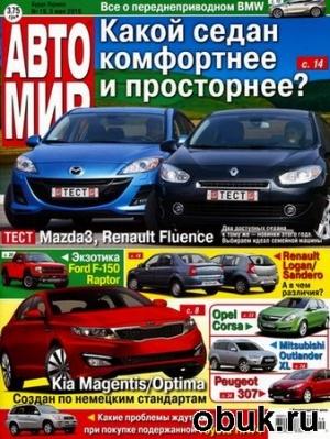 Журнал Автомир №19 (3 мая 2010)