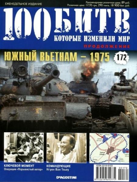Книга Журналы: 100 битв, которые изменили мир №172 (2014)