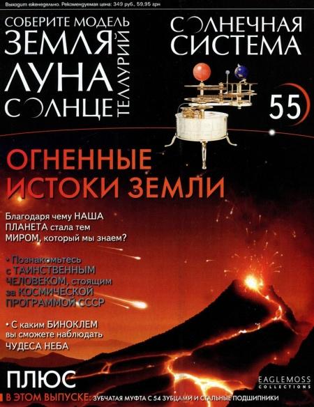 Книга Журнал: Солнечная система №55 (2014)