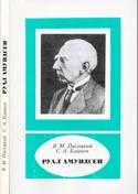 Книга Руал Амундсен