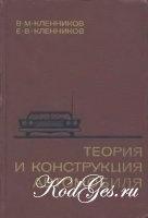 теория и конструкция автомобиля и двигателя курбатов