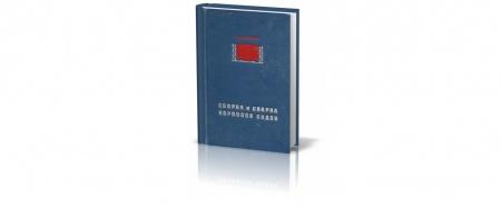 Книга «Сборка и сварка корпусов судов» Мацкевича (1970). Рассмотрены вопросы изготовления корпусов морских транспортных судов. #книги
