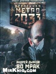 Аудиокнига Метро 2033. Во мрак (Аудиокнига)