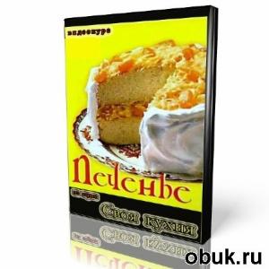 Книга Своя кухня: Печенье (2011)  SATRip