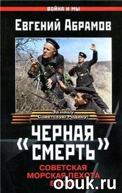 """Книга """"Черная смерть"""". Советская морская пехота в бою"""