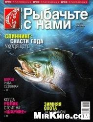 Журнал Рыбачьте с нами № 12 2011