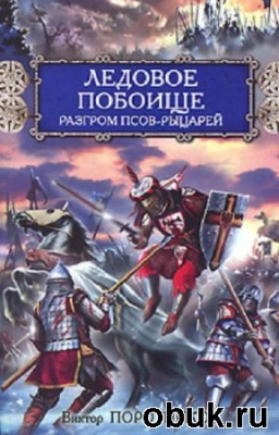 Книга Виктор Поротников. Ледовое побоище. Разгром псов-рыцарей