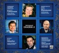 Аудиокнига Звездные сказки. Выпуск 2 (аудиокнига).