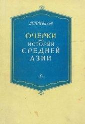 Книга Очерки по истории Средней Азии (XVI - середина XIX в.)