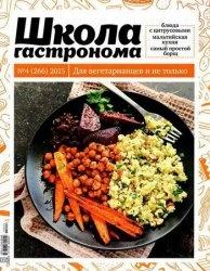 Журнал Школа гастронома №4 2015