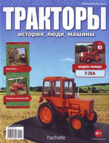 Книга Журнал: Тракторы история, люди, машины №10 (2015)