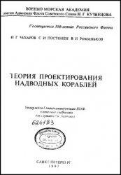 Книга Теория проектирования надводных кораблей