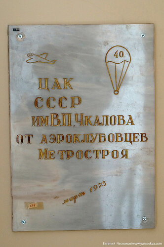 Лето. Аэроклуб имени Чкалова. 21.07.14.44..jpg
