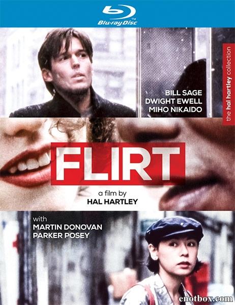 Флирт / Flirt (1995/BDRip/HDRip)