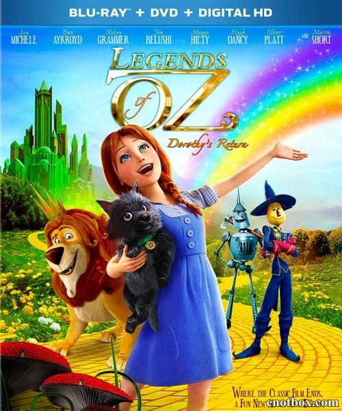 Оз: Возвращение в Изумрудный Город / Legends of Oz: Dorothy's Return (2013/BD-Remux/BDRip/HDRip)