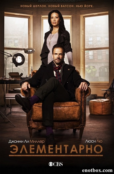 Элементарно / Elementary - Сезоны 1-2 [2012-2014, WEB-DLRip | WEB-DL 720p / 1080p] (LostFilm | NewStudio | Первый канал | Пифагор)