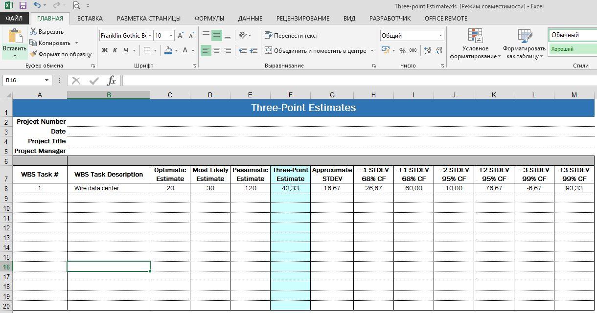 Рис. 1. Рабочий лист для вычисления оценки по методу трех точек