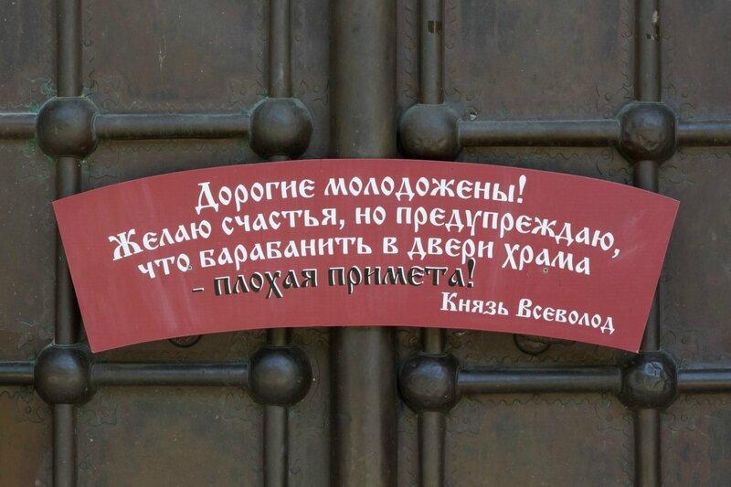 Напоминание молодоженам, Владимир, Дмитриевский собор