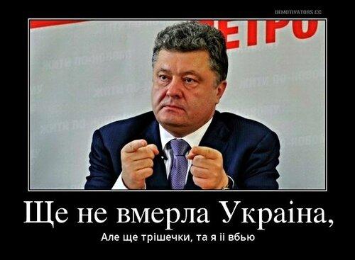 Ще не вмерла Украiна,  але ще трiшечки, та я  ii вбью