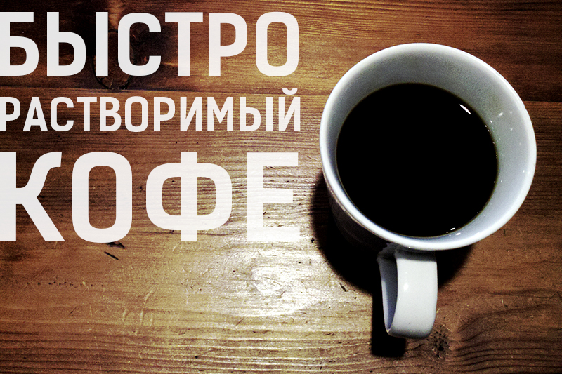Быстрорастворимый кофе.jpg