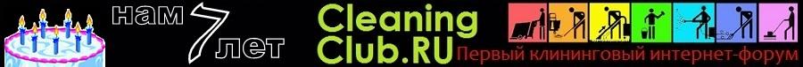 cleaningclubru_900x76