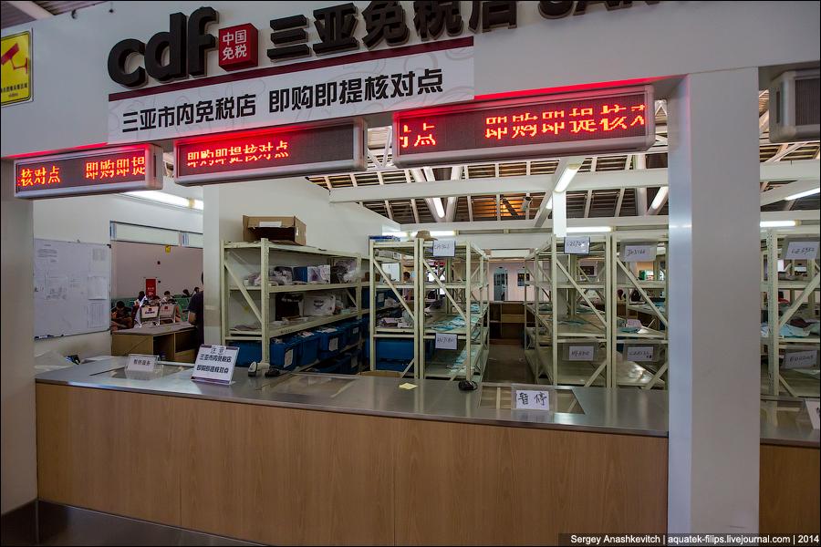 Китайский Duty Free