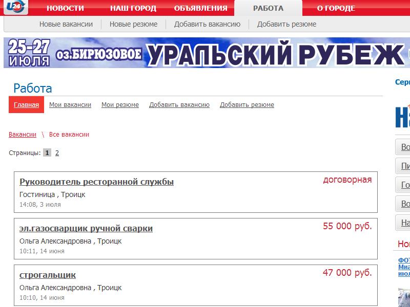 u24.ru — новости Троицка, обзор сайта