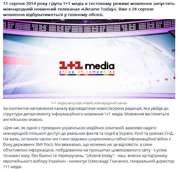 1+1_медіа_запускає_міжнародний_новинний_телеканал_Новини_УНІАН_-_2014-07-21_16.11.03.jpg