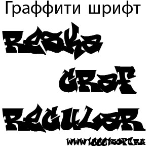 Граффити шрифт ReskaGraf Regular