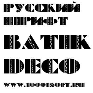 Русский шрифт Batik Deco