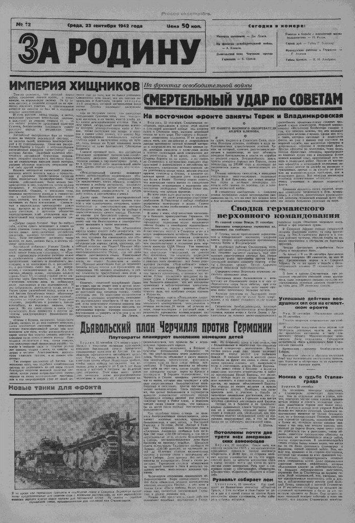 10. «За Родину» за 23 сентября 1942 года